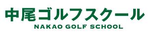 中尾ゴルフスクール